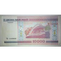 10000 рублей ТВ