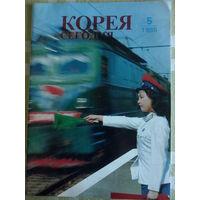 Корея сегодня, 5-1985, Северная Корея