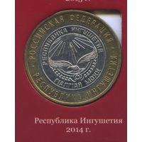 10 рублей 2014г.Республика Ингушетия. СПМД.