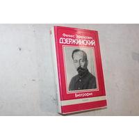 Книга Феликс Дзержинский биография политздат 1977