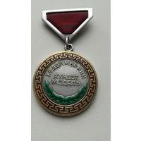 Монголия. Почетная Трудовая Медаль. Заколка.Серебро. Номерная.