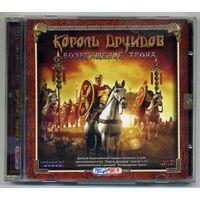 Король Друидов - возвращение трона