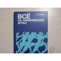 "Б. Хавин ""Всё об олимпийских играх"""
