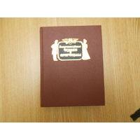 Пыляев М.И. Замечательные чудаки и оригиналы. Репринтное воспроизведение издания 1898 года.