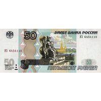 Россия 50 рублей 1997(2004) UNC