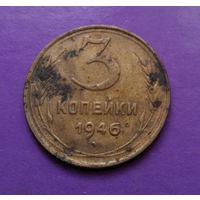 3 копейки 1946 СССР #02