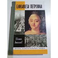 Елизавета Петровна (ЖЗЛ, 2002 г.)