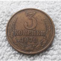 3 копейки 1979 СССР #02