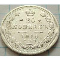 Российская империя, 20 копеек 1910 ЭБ. Приятные. Без М.Ц.