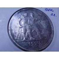 1 рубль 1924 г. ПЛ.