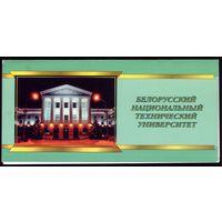 Белорусский национальный технический университет
