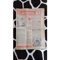 Газета, Зорька,номер3,год 1966.