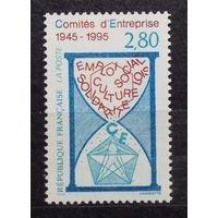 50 лет Комитету предпринимательства, Франция, 1995 год, 1 марка