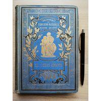 Антикварная книга на французском языке.