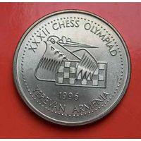 100 Драм 1996 Армения 32-я шахматная олимпиада