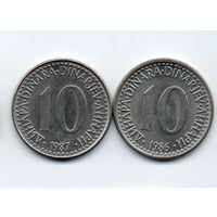 СОЦИАЛИСТИЧЕСКАЯ ФЕДЕРАТИВНАЯ РЕСПУБЛИКА  ЮГОСЛАВИЯ 10 ДИНАРОВ. ПОГОДОВКА. Цена за одну монету.