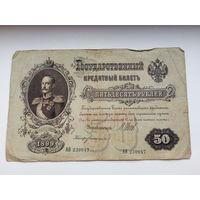 50 рублей 1899г. С РУБЛЯ!!!