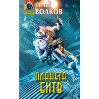 Планета битв.Сергей Волков