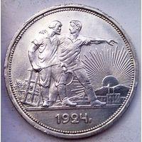 """РАСПРОДАЖА!!! - СССР 1 рубль 1924 год """"ПЛ"""" (серебро)"""