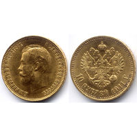 10 рублей 1911 ЭБ, Николай II, Штемпельный блеск, красивое коллекционное состояние