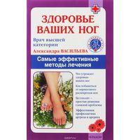 Васильева. Здоровье ваших ног. Самые эффективные методы лечения