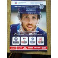 Программа КХЛ сезона 2015-16 года.