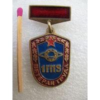 Знак. Ветеран труда. 1 ГПЗ (Первый Государственный Подшипниковый завод) (тяжёлый)