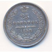 25 копеек 1858 г.  ФБ