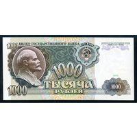 СССР. 1000 рублей образца 1991 года. Серия АС. UNC