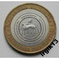 10 рублей 2006г. респ. САХА (Якутия)