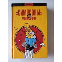 Симпсоны как философия