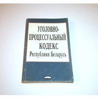 Уголовно-процессуальный кодекс Республики Беларусь. Текст по состоянию на 15 сентября 2004 г. 384 страницы.
