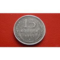 15 Копеек -1925- СССР *серебро/биллон