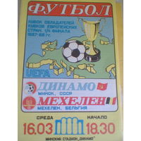 1988 год Динамо Минск СССР--Мехелен  Бельгия--кубок кубков-1/4 финала