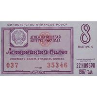 ЛОТЕРЕЙНЫЙ БИЛЕТ -1967- 8-й выпуск - СССР -5-*-AU-превосходное состояние-