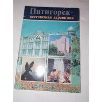 Пятигорск- всесоюзная здравница