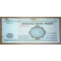20000 рублей 1994 года, серия АЗ