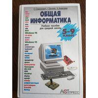 Общая информатика