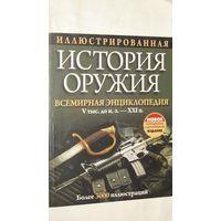 """Энциклопедия """"История оружия 2010г""""/6"""