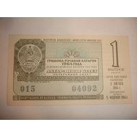 Лотерейный билет БССР 1964г