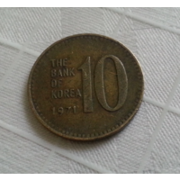 10 вон 1971 г. Южная Корея