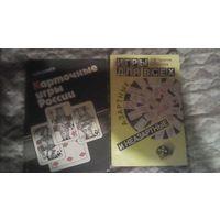 Книги по азартным играм. Цена за обе.