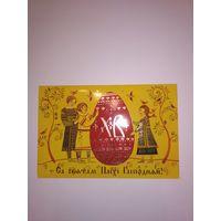 Белпочта открытка белорусская Пасха 2005