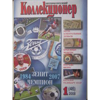 """Журнал """"Петербургский коллекционер"""" No 1 (46 ) 2008 г."""
