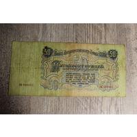 50 рублей 1947 года, серия Нф 408937.