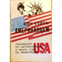 Как стать американцем