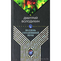 Полдень сегодняшней ночи  Дмитрий Володихин