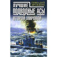 Дрожжин. Лучшие подводные асы Второй Мировой