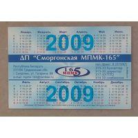 Календарь 2009-2