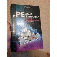Ремонт и регулировка бытовой радиоэлектронной аппаратуры. Бродский 1989г.